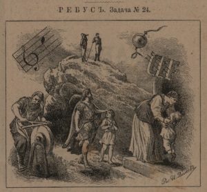 Ребус 1883 года, журнал «Нива»