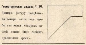 Геометрическая задача №20