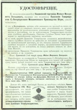 Журнал «Нива» от 1904 года